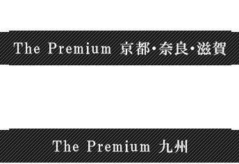 日本文化と美の発祥地The Premium 京都・滋賀 太古の歴史と自然の豊かさThe Premium 九州