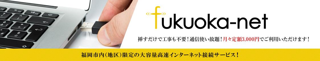Fukuoka-Net.com 高速データ通信を無制限で!
